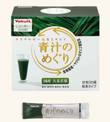 ヤクルト 青汁のめぐり 225g(7.5g×30袋)10個セット【送料無料】国産大麦若葉
