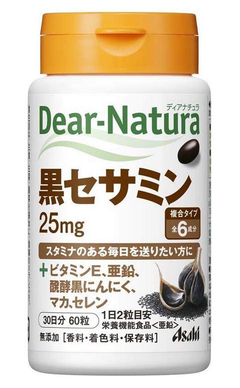 ディアナチュラ 黒セサミン(60粒×10個セット)【送料無料】【栄養機能食品:亜鉛】アサヒグループ