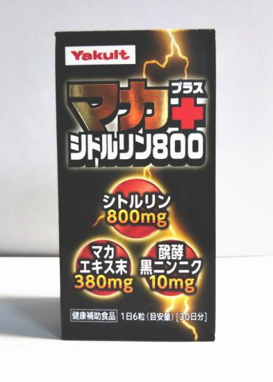 ヤクルト マカ+シトルリン800 180粒 5個セット【送料無料】