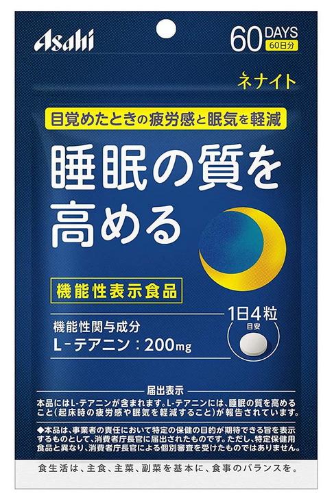 【機能性表示食品】アサヒ ネナイト 240粒(60日分) 5個セット【送料無料】