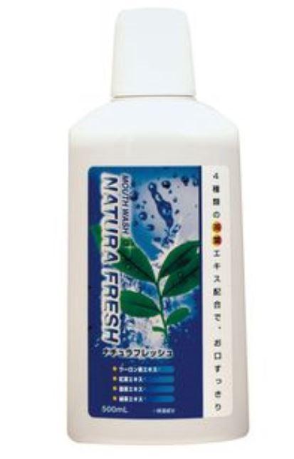 【皇漢薬品研究所】ナチュラフレッシュ(マウスウォッシュ)500mL 5本セット【送料無料】