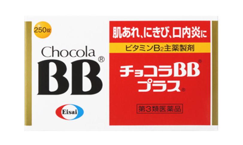 【第3類医薬品】チョコラBB プラス(250錠入×4個)チョコラBB【送料無料】