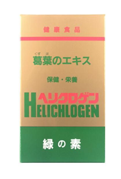 ヘリクロゲン 人気海外一番 緑の素 粉末 送料無料 120g×2個セット 店内限界値引き中&セルフラッピング無料