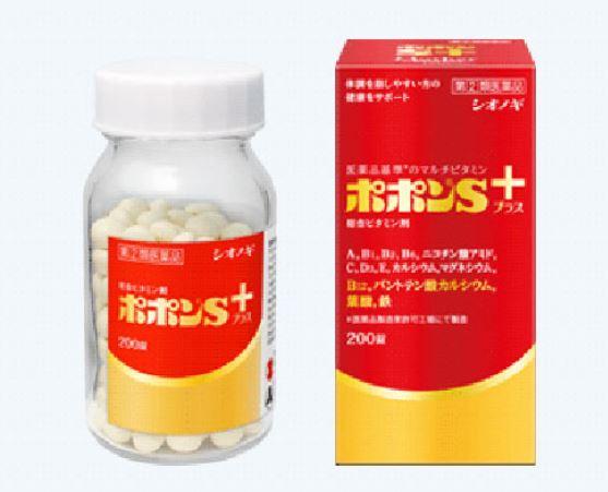 【第(2)類医薬品】ポポンSプラス 200錠 5箱【ポポンS】【送料無料】