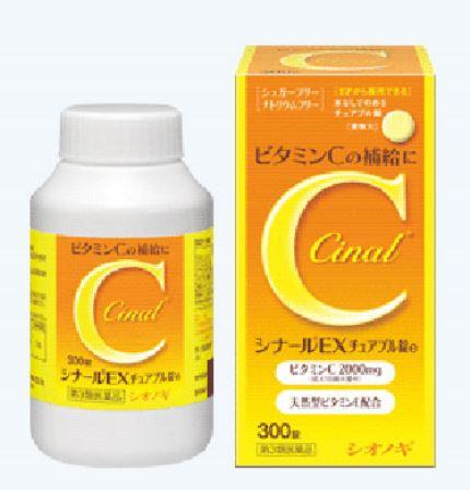 シオノギ シナールEXチュアブル錠 シナール ビタミンC剤 300錠×3箱 シオノギヘルケア 購買 送料無料 第3類医薬品 在庫あり