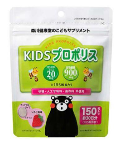 森川健康堂 KIDS プロポリス(150粒×6袋セット)【送料無料】いちご風味