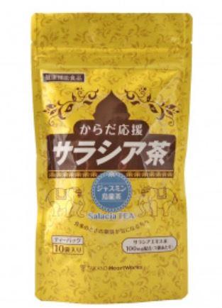 大幅にプライスダウン からだ応援サラシア茶 ジャスミン烏龍茶 サラシア茶 送料無料 タカノ 10袋入×10個 当店限定販売