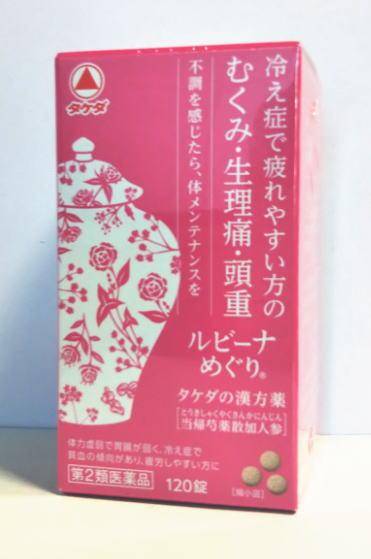 ルビーナ ルビーナめぐり 使い勝手の良い 祝日 女性用漢方製剤 第2類医薬品 武田薬品 120錠×6個 送料無料