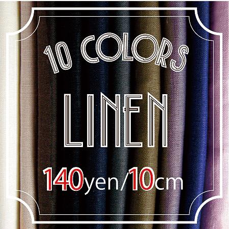 Japan-made linen plain weave solid 9 color C