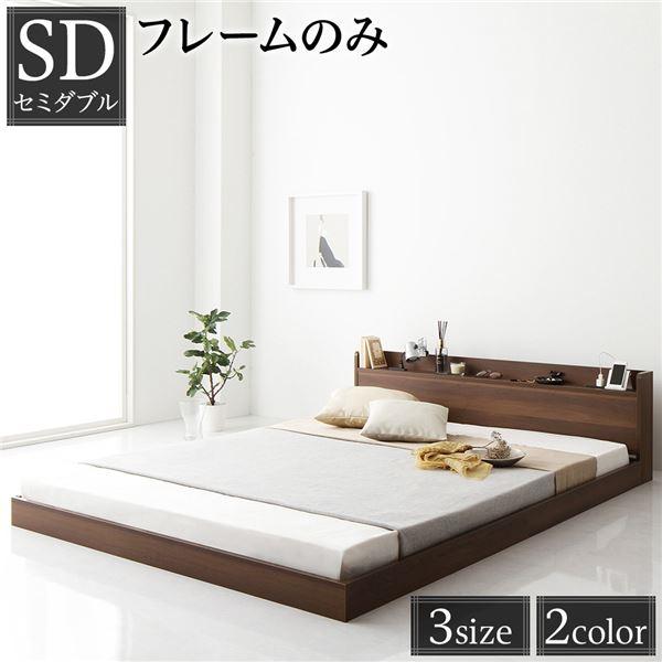 ヘッドボード付き ローベッド すのこベッド セミダブルサイズ (ベッドフレームのみ) 宮棚付き 二口コンセント付き 木目調 メラミン樹脂加工板使用 頑丈 ブラウン