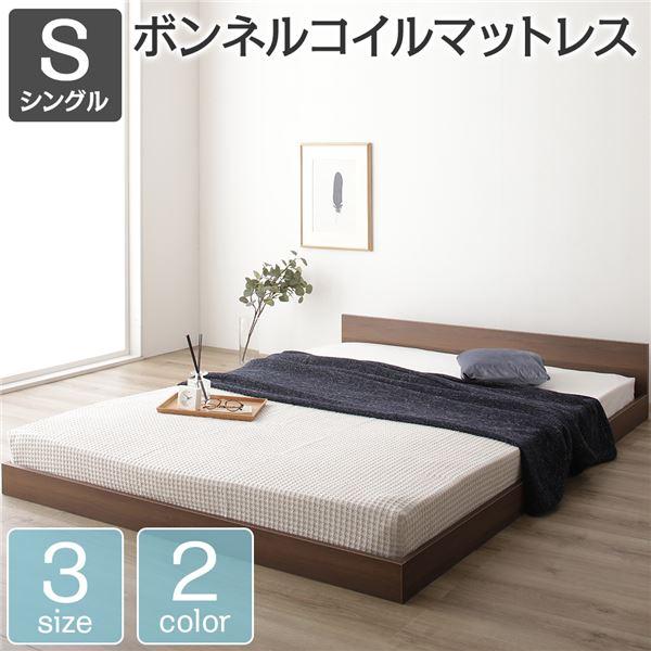 すのこ フロアベッド 省スペース フラットヘッドボード ブラウン シングル シングルベッド ボンネルコイルマットレス付き 木製ベッド 低床 一枚板