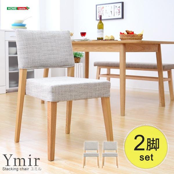 ダイニングチェア/食卓椅子 2脚セット 【ベージュ】 幅約48cm 木製 スタッキング可 〔リビング〕【代引不可】