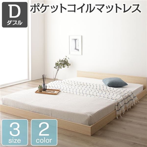 すのこ フロアベッド 省スペース フラットヘッドボード ナチュラル ダブル ダブルベッド ポケットコイルマットレス付き 木製ベッド 低床 一枚板