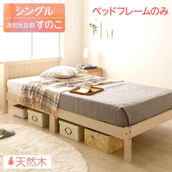 ナチュラルテイスト 木製ベッド スノコベッド シングルサイズ (ベッドフレームのみ) 薄型ヘッドボード ベッド下有効活用 木目 『Mina ミーナ』 ホワイトウォッシュ 白【代引不可】