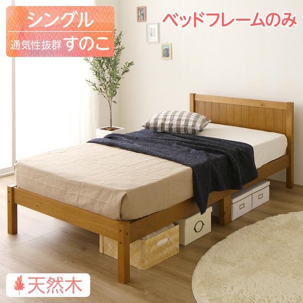 ナチュラルテイスト 木製ベッド スノコベッド シングルサイズ (ベッドフレームのみ) 薄型ヘッドボード ベッド下有効活用 木目 『Mina ミーナ』 ライトブラウン【代引不可】