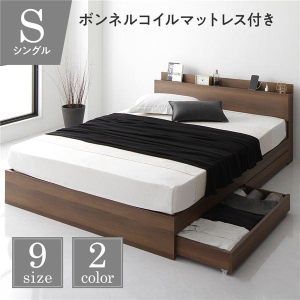 引き出し付き 木製 シングル ブラウン 連結 宮付き ボンネルコイルマットレス付き ベッド キャスター付き コンセント付き 収納付き