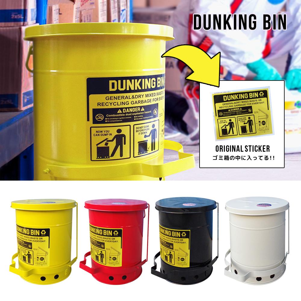 【ゴミ箱】ダンキングビン (23L) ■ ふた付き ごみ箱 23リットル ダストビン トラッシュカン アメリカン雑貨