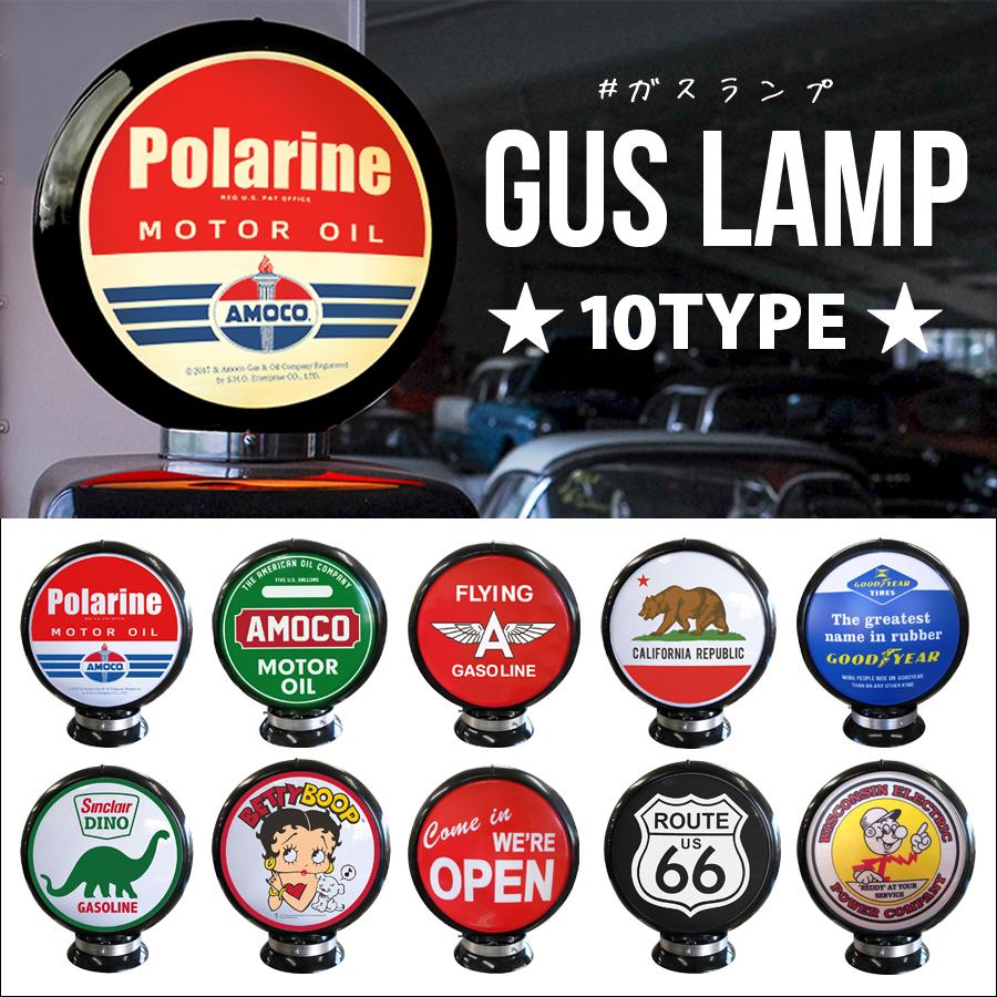 ガスランプ ■ ガレージ インテリア レトロ アメリカン雑貨 【送料無料】