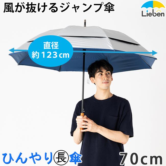 強風対応のゴルフ傘。暑くてたまらない直射日光から、しっかりあなたを守る日傘です。メンズ日傘 遮熱傘 涼しい日傘 父の日 ギフト 日傘 シルバー風が抜ける強風対応 ジャンプ傘 70cm×8本骨 メンズ ゴルフ傘 UPF50+ UVカット率・遮光率99%以上 遮熱 遮光 ひんやり傘 大きい傘 男の日傘 【LIEBEN-0195】 hnaga