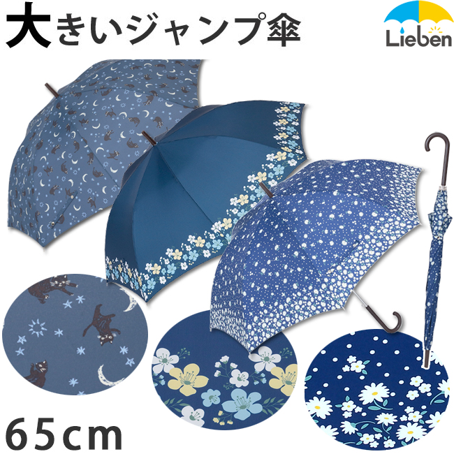 開傘時直径は約113cm 荷物や鞄も濡れにくい 大きな雨傘です 花柄とネコ柄があります 婦人 ワンタッチ 丈夫 当店は最高な 豪華な サービスを提供します 猫柄 大きいジャンプ傘 グラスファイバー 長傘 レディース LIEBEN-0478 65cm×8本骨 おしゃれ 雨傘 naga