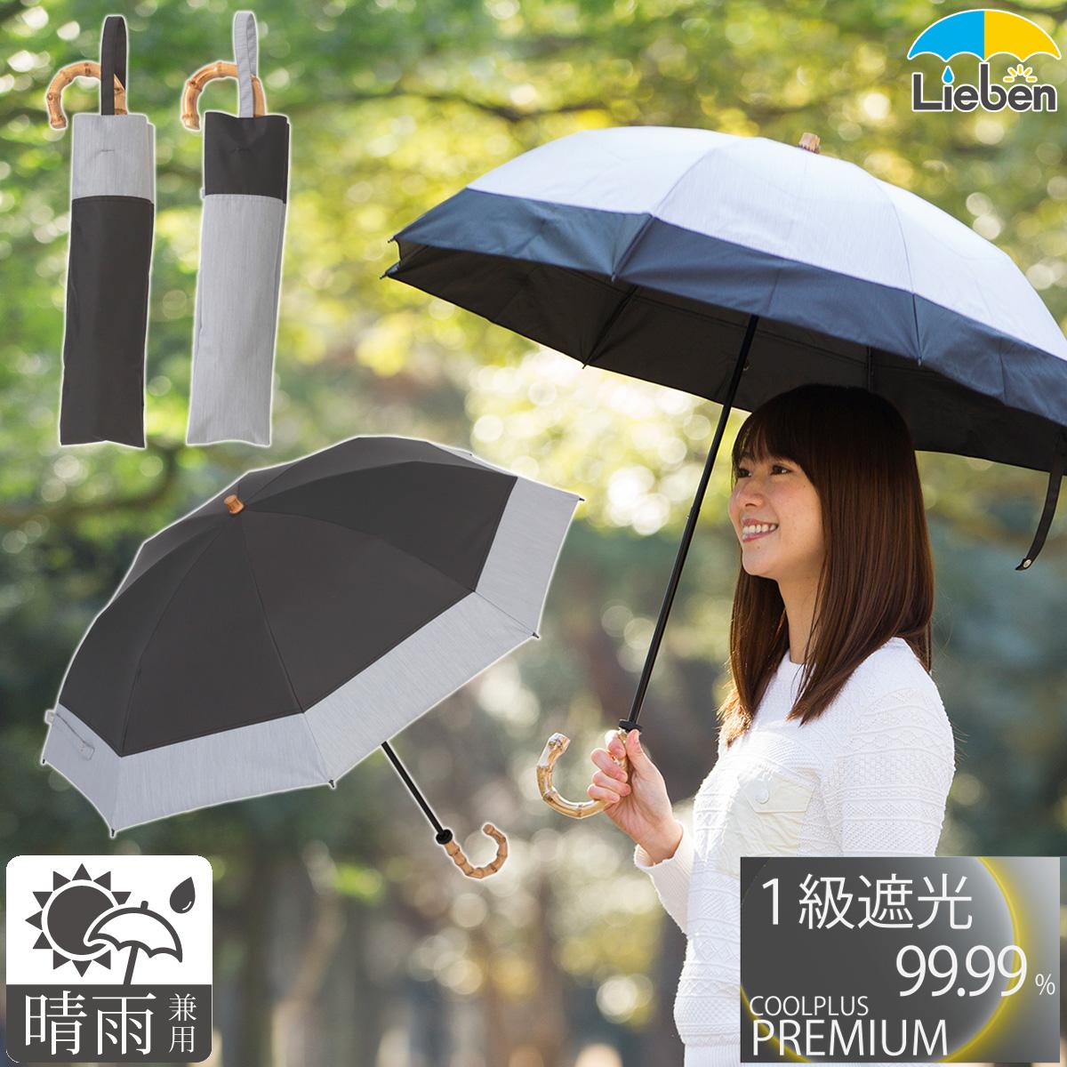 遮光1級生地を使用した シックなツートンカラーの折り畳み日傘 現品 母の日や記念日のギフトとしてもおすすめ 日傘 折りたたみ 完全遮光 生地 晴雨兼用 50cm×8本骨 レディース UPF50+ c-ori 1級遮光 竹手元 UVカット ラミネート生地 遮熱 LIEBEN-0514 日本最大級の品揃え クールプラス 折傘 バンブー