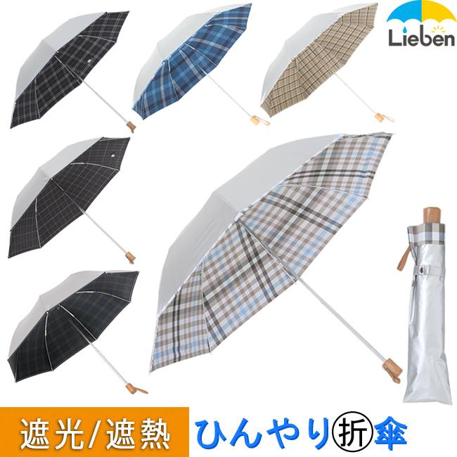 男性が持ちやすい!メンズ向けのカッコいい、日傘のおすすめが知りたい