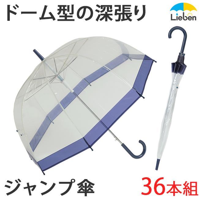 【あす楽】【36本組】肩が濡れにくい 透明 ビニール傘65cm×8本骨 【LIEBEN-0632】 雨傘/メンズ/レディース/ドーム型/バードケージ/まとめ買い/ケース販売 naga