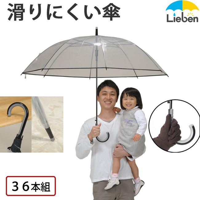 【あす楽】【36本組】スベラーズ POEジャンプ傘 ジャンボ70cm×8本骨 【LIEBEN-0641】雨傘/ビニール傘/まとめ買い/ケース販売 naga