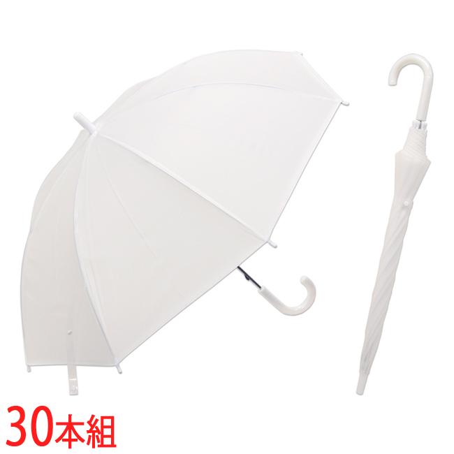 【30本組】パーツ白 POE手開き ビニール傘 57cm×8本骨 【LIEBEN-0651】 雨傘/まとめ買い/メンズ/レディース naga