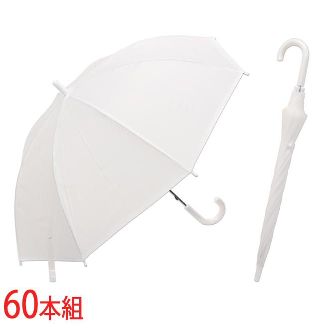 【60本組】パーツ白 POE手開き ビニール傘 57cm×8本骨 【LIEBEN-0651】 雨傘/まとめ買い/メンズ/レディース naga