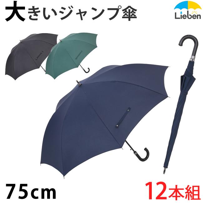【12本組】スーパービッグジャンプ傘 75cm×8本骨 【LIEBEN-0162】 男性用 雨傘 紳士傘 メンズ まとめ買い naga