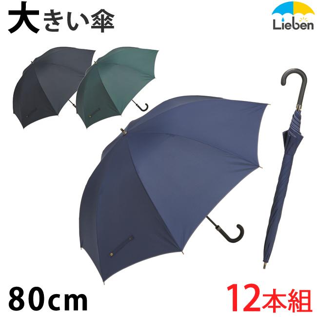 【12本組】キングサイズ手開き傘 80cm×8本骨 【LIEBEN-0167】 ~荷物も足元もぬれにくい~ 男性用雨傘/紳士傘/メンズ naga