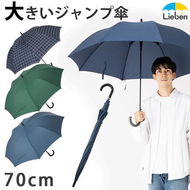 2021年新商品 肩も背中もぬれにくいビッグサイズ 通勤 通学に便利な雨傘 傘 メンズ 全品最安値に挑戦 70cm×8本骨 特大ジャンプ傘 雨傘 1着でも送料無料 グラスファイバー 紳士傘 大きい LIEBEN-0177 naga ワンタッチ 丈夫