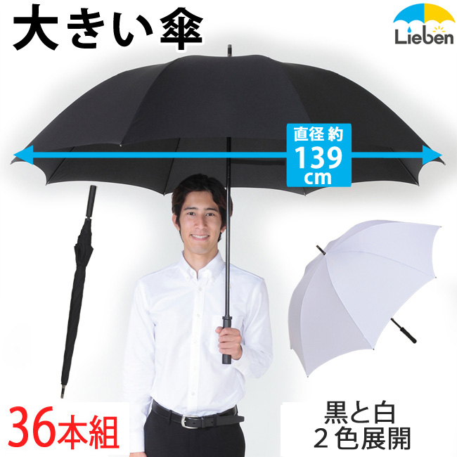 【あす楽】【36本組】ドアマンズアンブレラ 80cm×8本骨 【LIEBEN-0196】 手元ストレートタイプ 雨傘 男性 長傘 naga