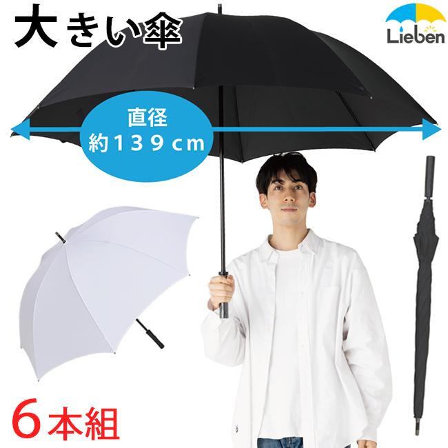 【6本組】ドアマンズアンブレラ 80cm×8本骨 【LIEBEN-0196】 手元ストレートタイプ 雨傘 メンズ 長傘 naga
