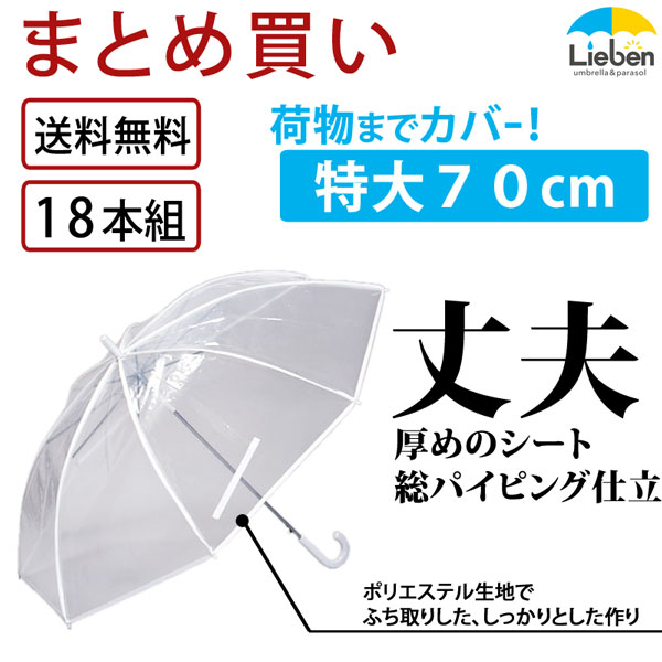 【18本組】特大透明ジャンプ傘 70cm×8本骨 ビニール傘【LIEBEN-0637】大きい傘/雨傘/メンズ/まとめ買い/naga