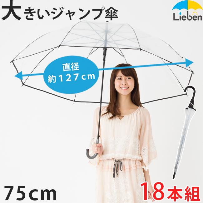 【18本組】スーパービッグ透明ジャンプ傘 ブラック 75cm×8本骨 【LIEBEN-0676】 大きいビニール傘/メンズ naga