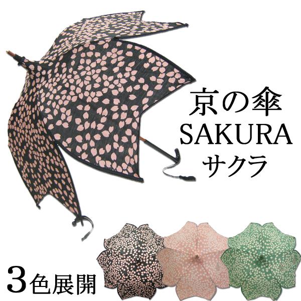 【日本製】 京の傘・SAKURA(サクラ) 【限定生産・日傘】