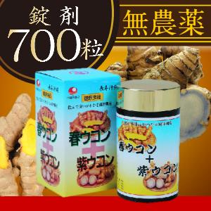 春ウコン+紫ウコン粒〔700粒〕|クルクミン豊富で注目の春ウコンのとダイエットで注目紫ウコンプラス!
