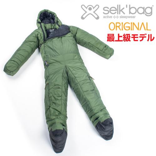 selk'bag(セルクバッグ)寝袋 5G ORIGINAL≪カラー/EVER GREEN≫