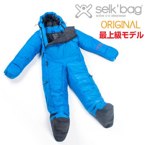 selk'bag(セルクバッグ)寝袋 5G ORIGINAL≪カラー/RAIN DROP≫