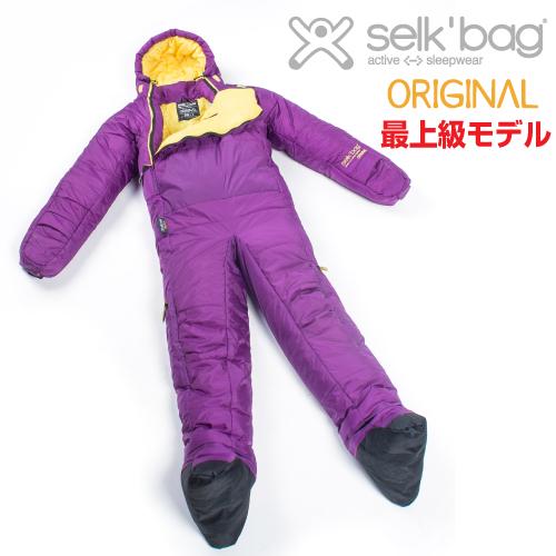 selk'bag(セルクバッグ)寝袋 5G ORIGINAL≪カラー/PURPLE HAZE≫