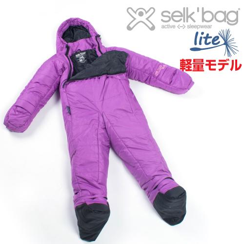 selk'bag(セルクバッグ)寝袋 5G LITE≪カラー/TWILIGHT VIOLET≫, 江差町 3e1a45e1