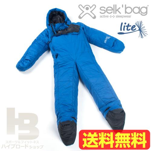 selk'bag(セルクバッグ)寝袋 5G LITE≪カラー/SEAPORT BLUE≫【送料無料】(沖縄及び離島は送料1410円)