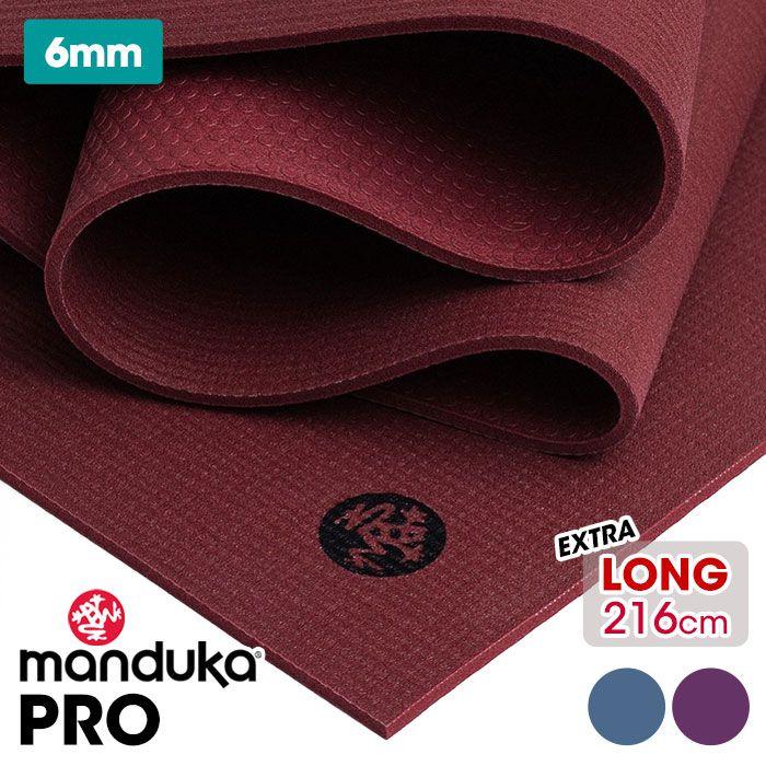 【送料無料】★日本正規品[Manduka] マンドゥカ プロヨガマット エクストラ ロング(約6mm/長さ216cm)★1年保証付・ The PRO yoga mat EXTRA LONG 「OS」:[ST-MA]001 10PO[マットウォッシュ2割引] /MBP