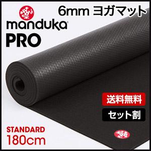 【送料無料】★Manduka ヨガマット ブラックマット (約6mm) ★日本正規品 保障付・The Black Mat PRO yoga mat ヨガ おすすめ 《BM71》 504  マンドゥカ マンドゥーカ 「FA」:【まとめ割チケットM対象】10PO[マットウォッシュ2割引]《改》