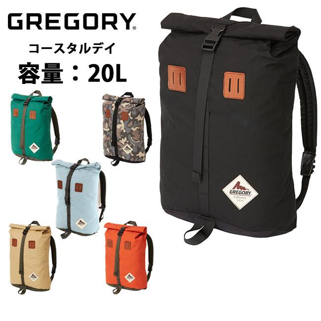 (旧ロゴ) GREGORY/グレゴリー バックパック コースタルデイ COASTAL DAY 日本正規品 バックパック デイパック リュック アウトドア /カバン/鞄 メンズ/レディース【デイパック・リュック】【即日発送】