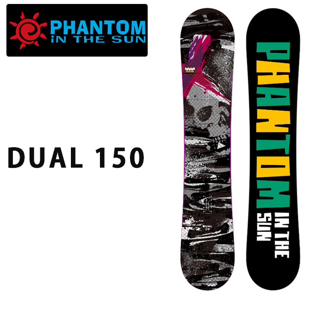 2017 ファントム PHANTOM スノーボード DUAL デュアル ガルウィングWロッカー 150 【板】【即日発送】