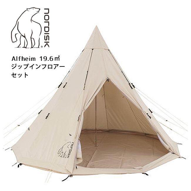 NORDISK ノルディスク Alfheim 19.6 (アルヘイム)+ ジップインフロア セット 142014 【アウトドア/キャンプ/テント】