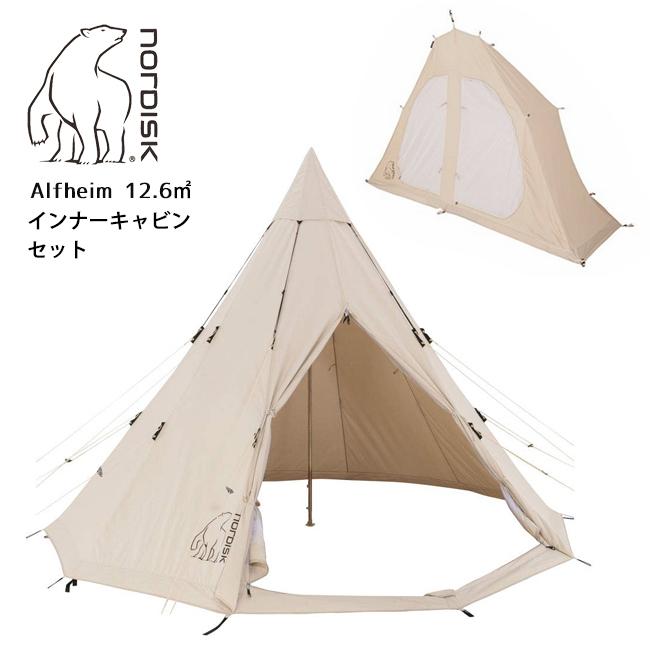 NORDISK ノルディスク Alfheim 12.6 (アルヘイム)+ インナーキャビン セット 242013 【アウトドア/キャンプ/テント】